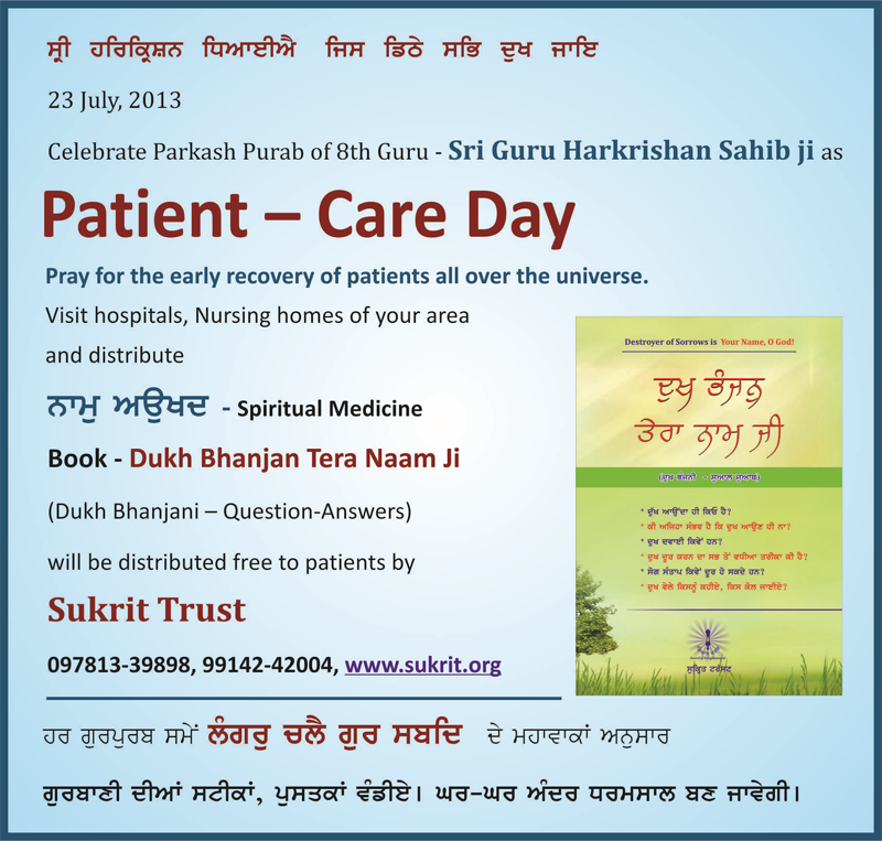 Patient Care day - 2013