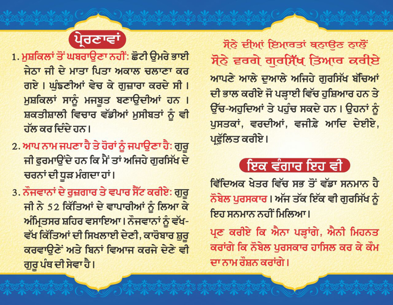 Steek ton vi Nitnem Kariye, Gurbani prem Bhiji khoji birti naal Vichariye te kamaiye_1