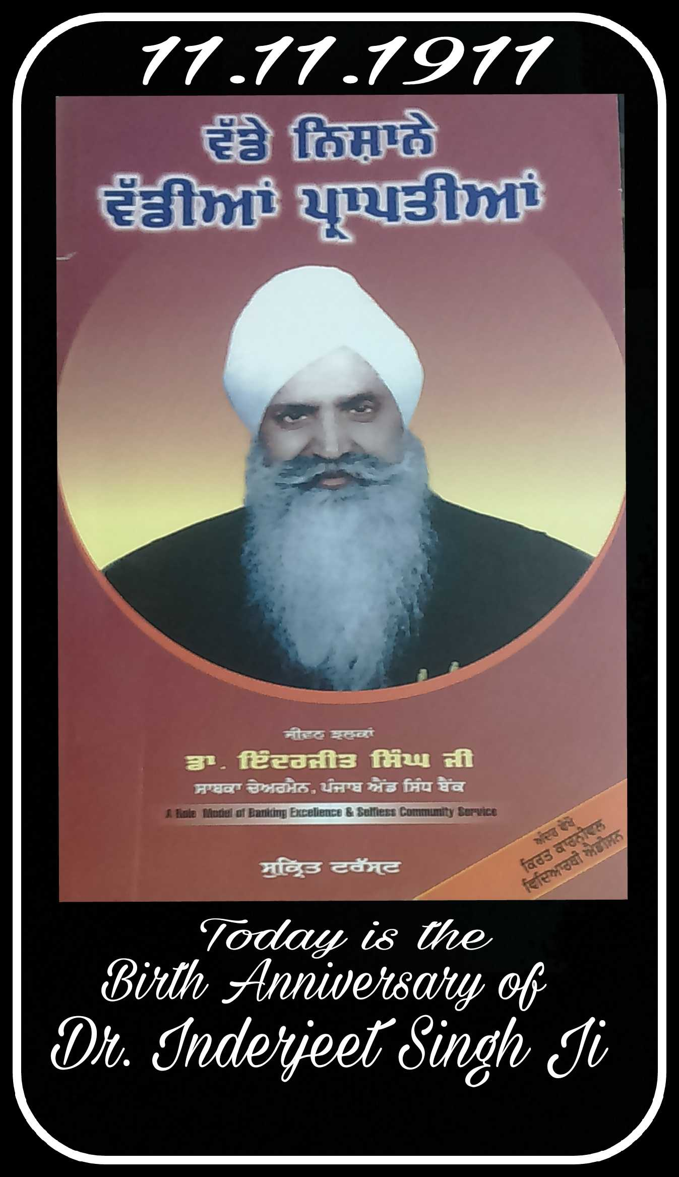 Today is the birth anniversary of Dr. Inderjeet Singh Ji of PSB - A Legendary Banker.