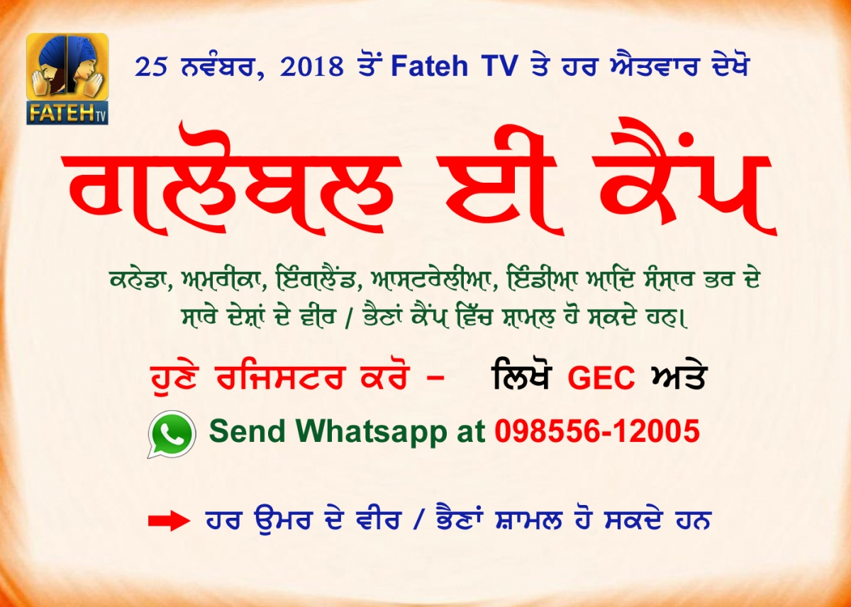 550 Guru Nanak Global E-Camp - Sukrit Trust